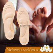 25348423 2009214482657821 6866579909382819955 n 180x180 - แผ่นรองเท้าเพื่อสุขภาพ แผ่นรองเท้าแก้เจ็บเท้า
