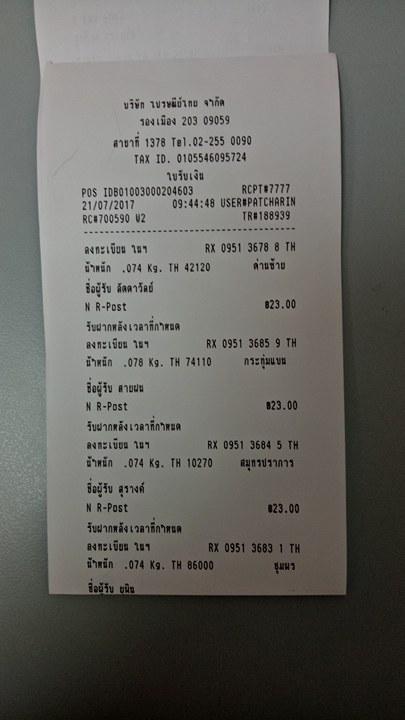 อัพเดทเลขพัสดุ การสั่งซื้อแผ่นรองเท้า พฤ. 20 กค 60