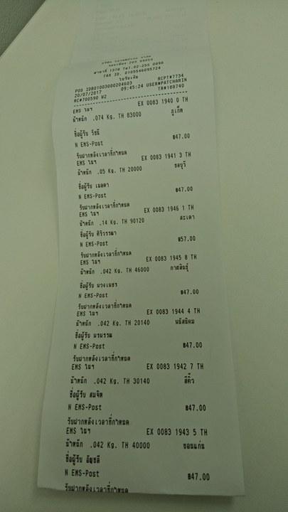 อัพเดทเลขพัสดุ การสั่งซื้อแผ่นรองเท้า พ. 19 กค 60