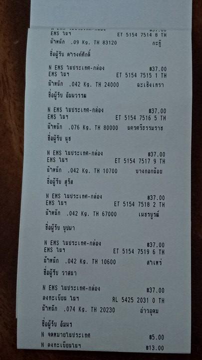 อัพเดทเลขพัสดุ การสั่งซื้อแผ่นรองเท้ารอบ พฤ.-ศ. 27-28 กค 60