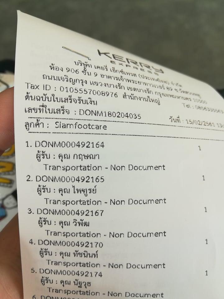 อัพเดทเลขพัสดุ รอบการสั่งซื้อ พุธ 14 – พฤ 15 กพ. 2561