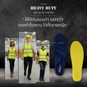 แผ่นรองเท้า Heavy Duty