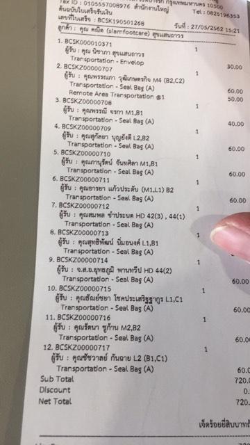 อัพเดทเลขพัสดุ รอบการสั่งซื้อ 25-26 พค. 62